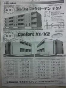 マスケン施工のアパート・マンションの竣工広告が、下野新聞に掲載されました(^_^)