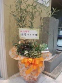 会社設立20周年!連日、生花が…^_^;
