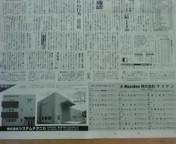 本日の下野新聞の第二面下に、竣工のお知らせが、掲載されております。