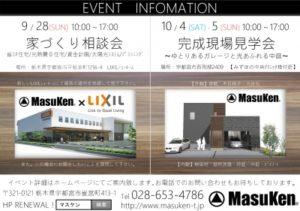9/28(日)LIXILコラボイベント&10/4(土)・5(日)完成現場見学会