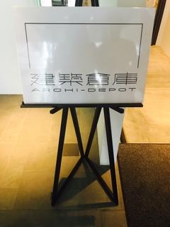 ジャパン建材フェア