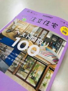 栃木の注文住宅