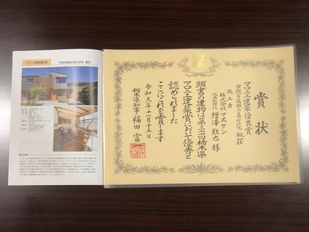マロニエ建築賞 授賞式