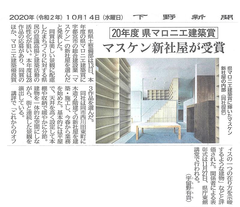 マスケン新社屋 第32回栃木県マロニエ建築賞受賞