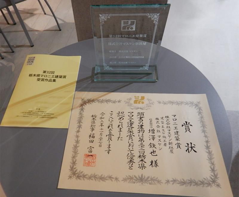 第32回マロニエ建築賞受賞式