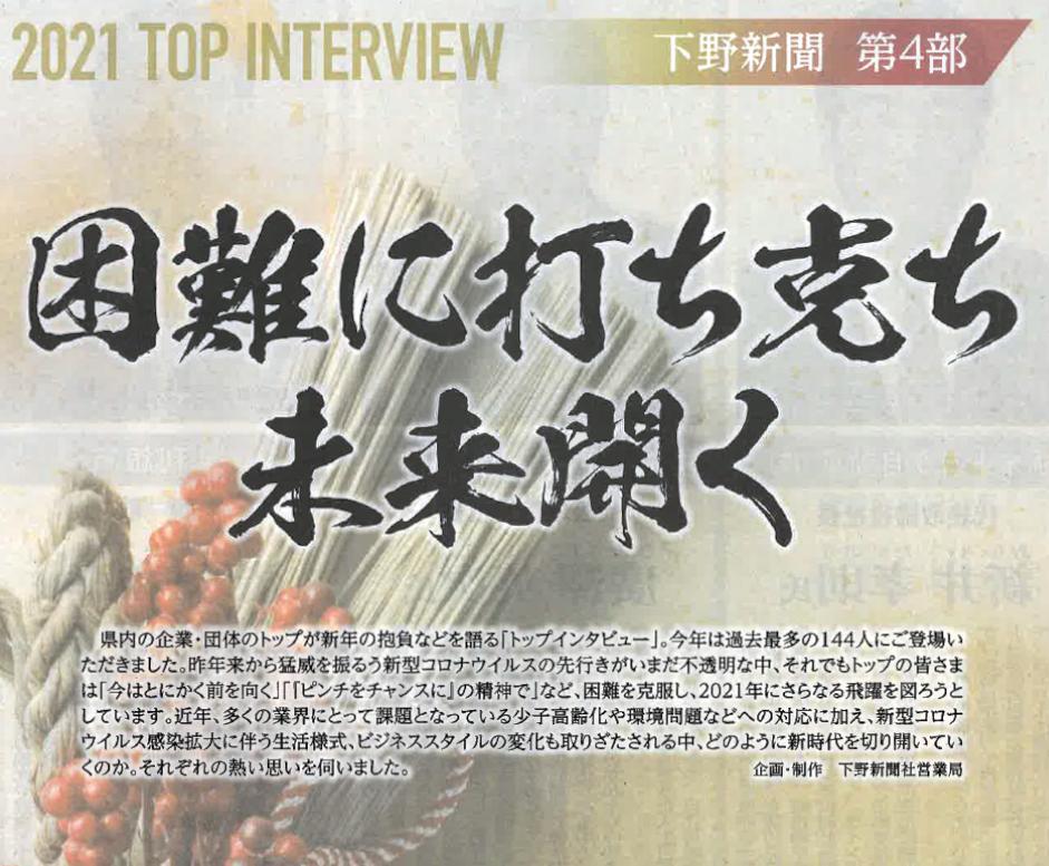 2021年1月1日下野新聞「2021 TOP INTERVIEW 困難に打ち克ち未来開く」掲載