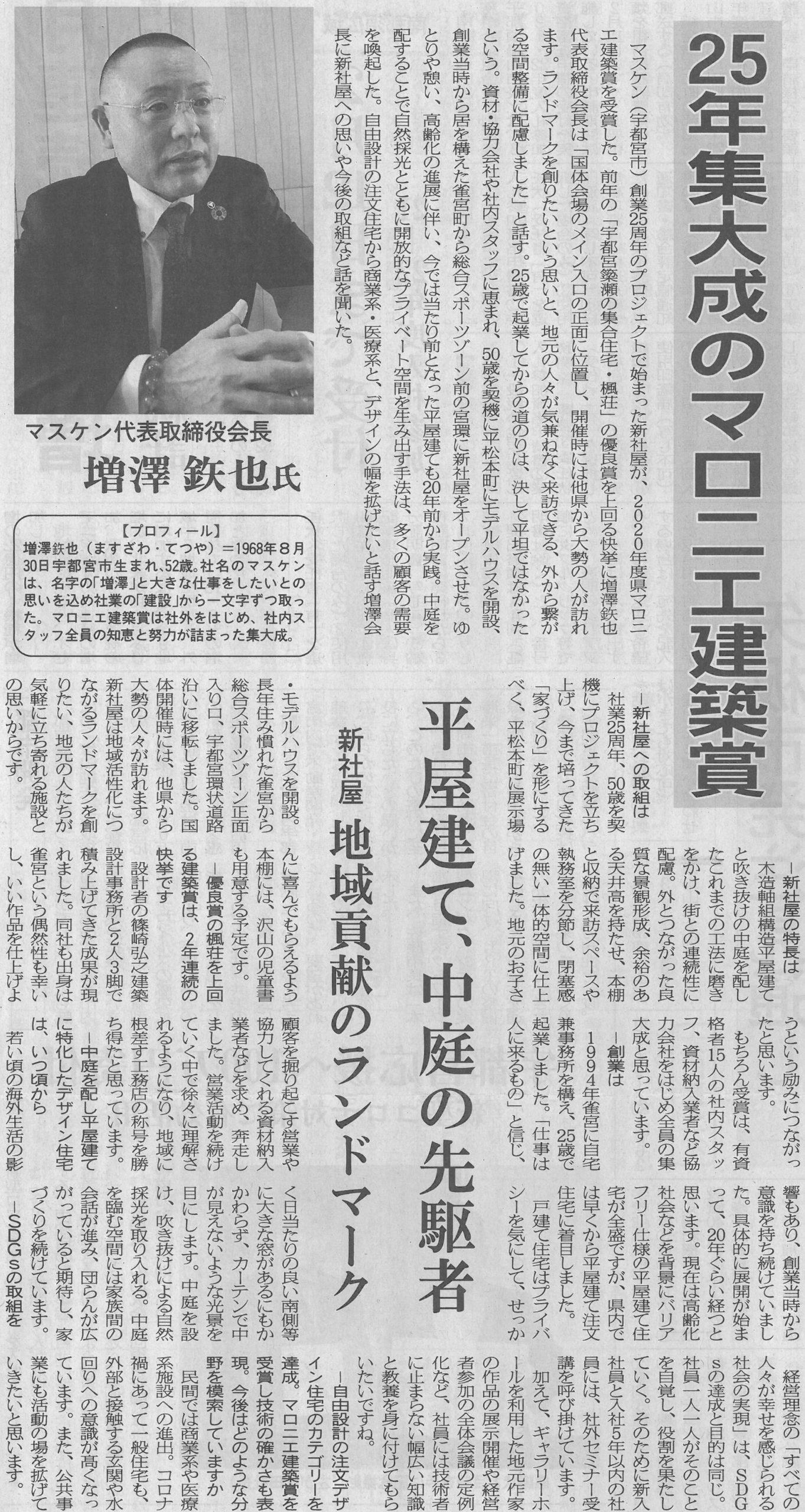 2021年1月13日 日刊建設新聞 「25年集大成のマロニエ建築賞」掲載